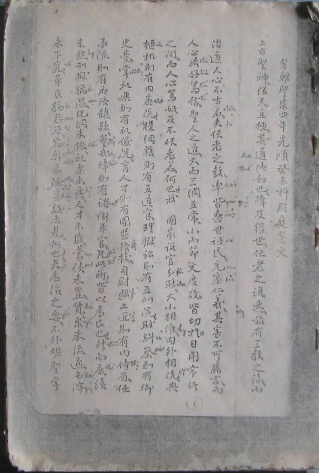 Bản phô tô bài thi trong kỳ thi Đình của trạng Lường.