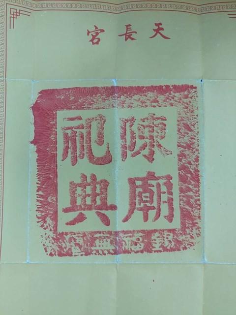 Chữ viết trên Ấn đền Trần có nội dung, ý nghĩa là gì?