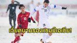 """U23 Việt Nam lỡ Vàng: Báo quốc tế tôn vinh """"nhà vua"""", fan mơ dự World Cup"""